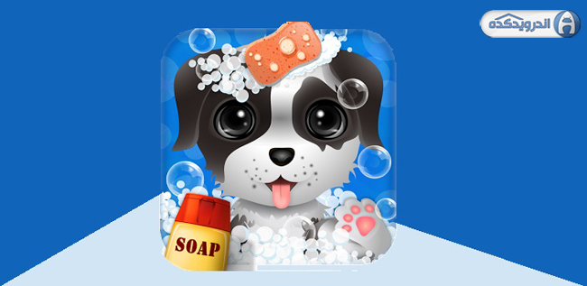 دانلود بازی شستشوی حیوانات خانگی Wash Pets – kids games v2.0.2 اندروید