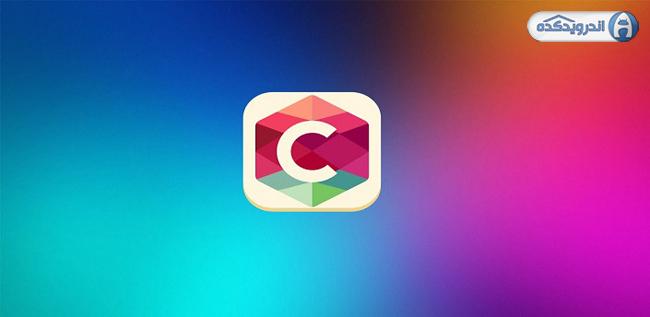 دانلود لانچر سریع و هوشمند C Launcher Speedy Brief Launch v3.7.2 اندروید – همراه تریلر