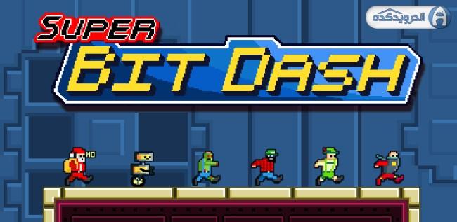 دانلود بازی بیت دش Super Bit Dash v1.0.21 اندروید – همراه نسخه مود + تریلر