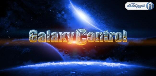 دانلود بازی کنترل کهکشان Galaxy Control: 3d strategy v1.48.78 اندروید – همراه نسخه مود + تریلر