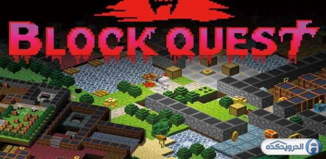 دانلود بازی پویش بلوکی BLOCKQUEST v1.22 اندروید – همراه نسخه مود + تریلر