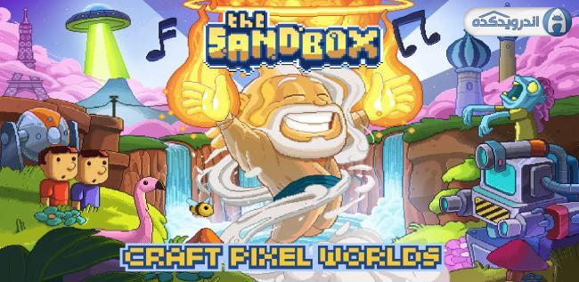 دانلود بازی گودال ماسه بازی The Sandbox: Craft Play Share v1.9971 اندروید – همراه نسخه مود + تریلر