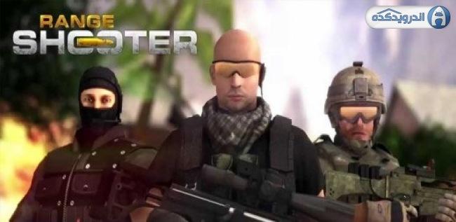 دانلود بازی میدان تیر Range Shooter v1.26 اندروید – همراه نسخه مود + تریلر