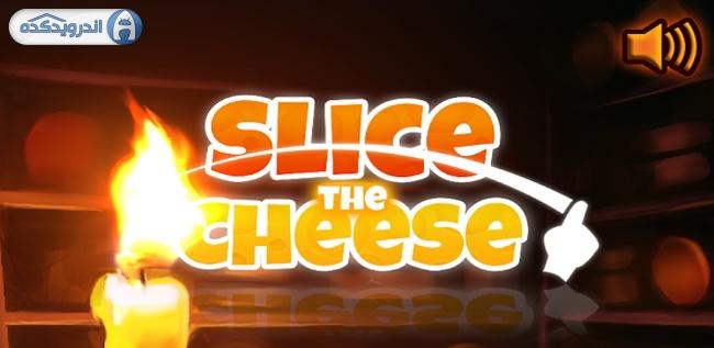 دانلود بازی برش پنیر Slice The Cheese v1.8 اندروید – همراه نسخه مود + تریلر