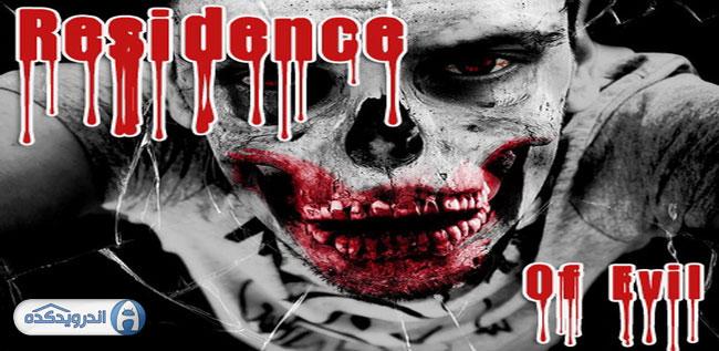 دانلود بازی اقامتگاه شیطان Residence Of Evil v1.1.1 اندروید + مود + تریلر