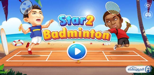 دانلود بازی بدمینتون استار ۲ Badminton Star 2 v1.2.065 اندروید