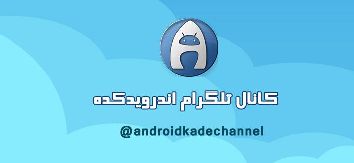 کانال رسمی اندرویدکده در تلگرام