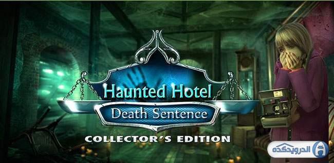 دانلود بازی هتل خالی از سکنه: مرگ Haunted Hotel: Death v1.0.0 اندروید – همراه دیتا + تریلر