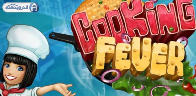 دانلود بازی هیجان آشپزی Cooking Fever v1.5.0 اندروید – همراه نسخه مود + تریلر