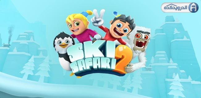 دانلود بازی اسکی سافاری Ski Safari 2 v1.1.1 اندروید – همراه نسخه مود + تریلر
