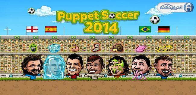 دانلود بازی فوتبال عروسکی Puppet Soccer 2014-Football v1.0.78 اندروید – همراه نسخه مود + تریلر