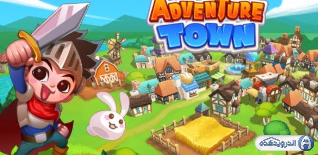 دانلود بازی شهر پر ماجرا Adventure Town v0.10.2 اندروید – همراه نسخه مود + تریلر