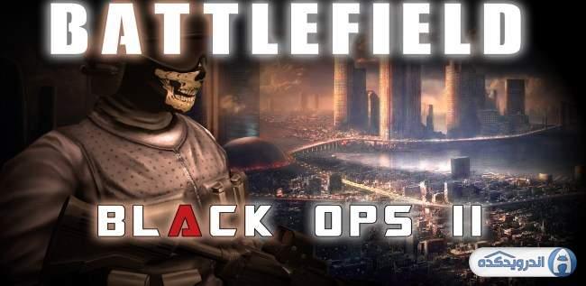 دانلود بازی عملیات سیاه Battlefield Combat Black Ops 2 v2.1.0 اندروید – همراه نسخه مود + تریلر