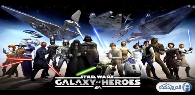 دانلود بازی جنگ ستارگان : کهکشان قهرمانان Star Wars™: Galaxy of Heroes v0.1.108157 اندروید – همراه نسخه مود + تریلر