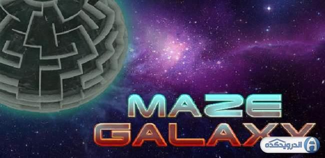 دانلود بازی کهکشان پرپیچ و خم Maze Galaxy v1.1.1 اندروید – همراه دیتا + تریلر