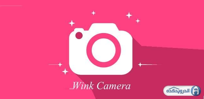 دانلود نرم افزار دوربین چشمک Wink Camera  – Makeup v1.3 اندروید