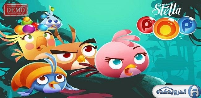 دانلود بازی پرندگان خشمگین استلا: شلیک به حباب ها Angry Birds Stella POP Bubble Shooter V2.3.2 اندروید – همراه نسخه مود + تریلر