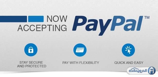دانلود نرم افزار پی پال PayPal v5.14 اندروید