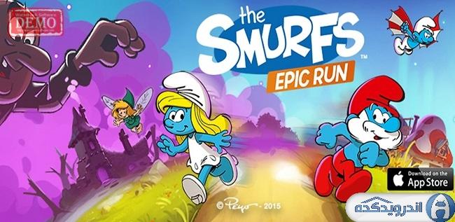 دانلود بازی اسمورف ها: دویدن حماسی Smurfs: Epic Run V1.1.0 اندروید – همراه دیتا + تریلر