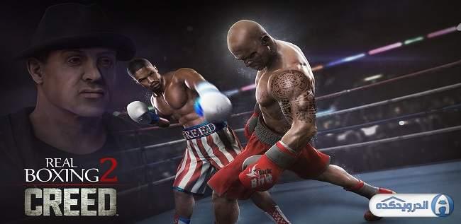دانلود بازی بوکس واقعی ۲ Real Boxing 2 Creed v1.0.0 اندروید – همراه دیتا + مود + تریلر