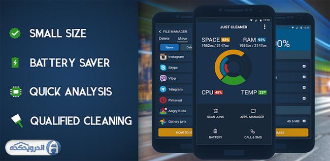 دانلود نرم افزار افزایش سرعت Just Cleaner Pro v2.1 اندروید