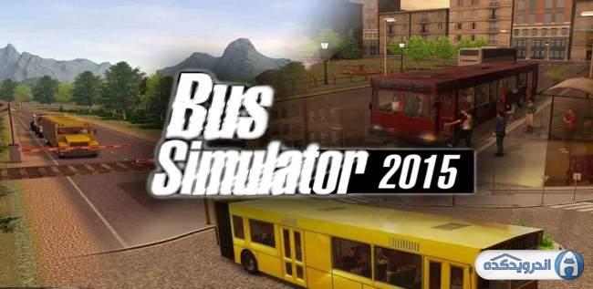 دانلود بازی شبیه ساز ۳ بعدی اتوبوس Bus Simulator 2015 v1.8.3 اندروید – همراه نسخه مود + تریلر