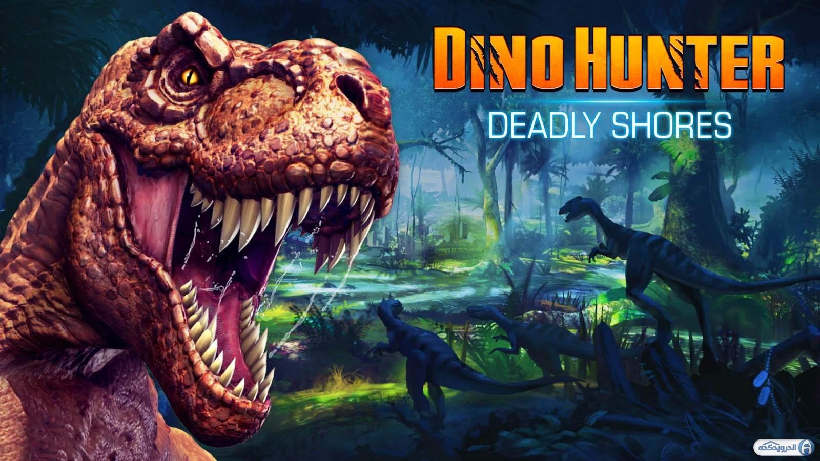 بازی DINO HUNTER: DEADLY SHORES اندروید