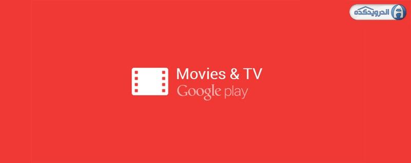 دانلود نرم افزار تماشای فیلم و تلویزیون Google Play Movies & TV
