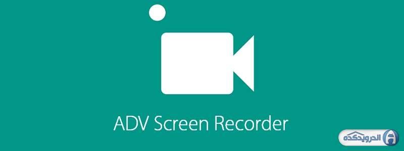 دانلود نرم افزار تهیه عکس و فیلم از صفحه نمایش ADV Screen Recorder Pro