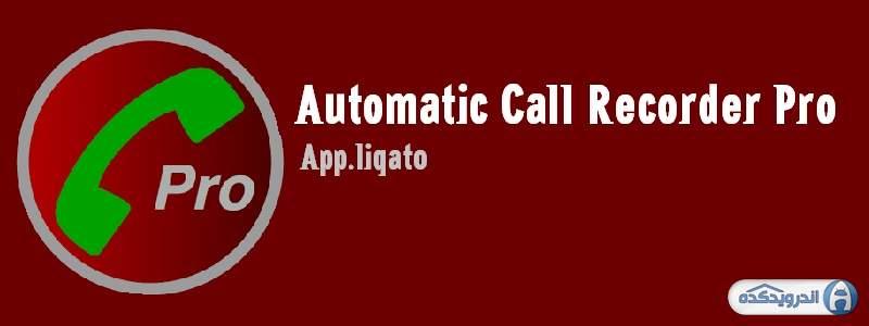 دانلود Automatic Call Recorder Pro برنامه ضبط خودکار مکالمات اندروید