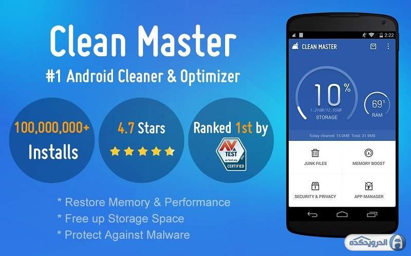 دانلود برنامه افزایش سرعت و بهینه ساز گوشی Clean Master