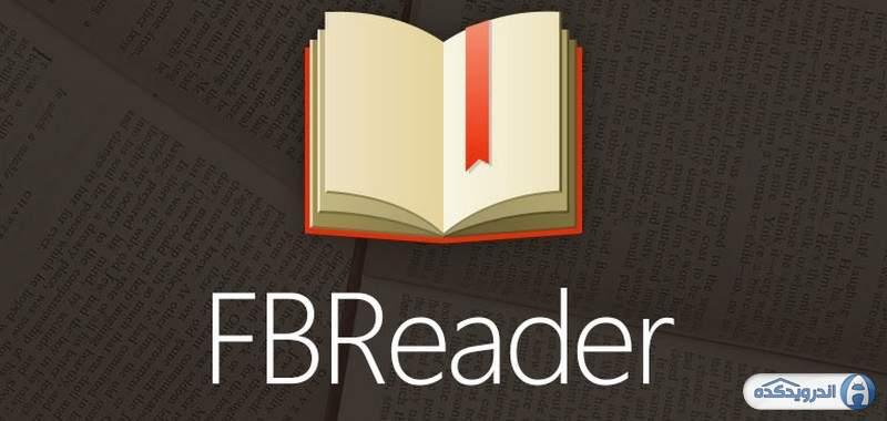 دانلود برنامه کتابخوان FBReader Premium