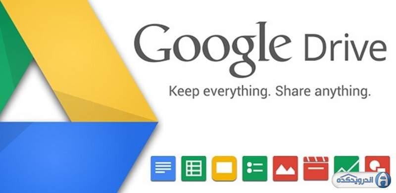 دانلود برنامه گوگل درایو Google Drive