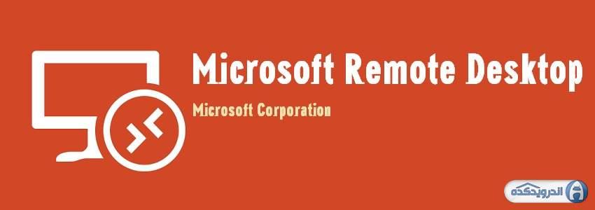 دانلود Microsoft Remote Desktop برنامه کنترل از راه دور کامپیوتر اندروید