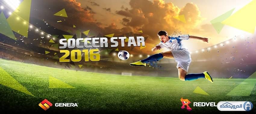 دانلود Soccer Star 2016 World Legend بازی ستاره فوتبال اندروید