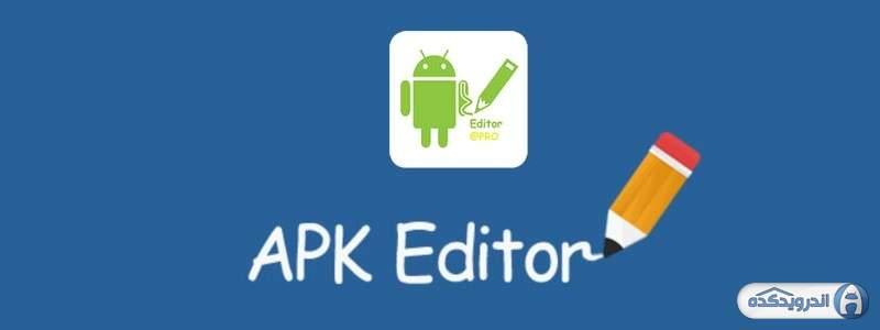 دانلود برنامه ویرایش فایل های نصبی APK Editor Pro