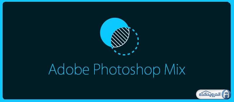 دانلود نرم افزار فتوشاپ میکس Adobe Photoshop Mix