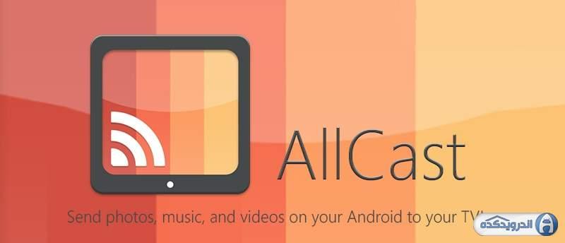 دانلود برنامه ارسال فایل به تلویزیون AllCast Premium