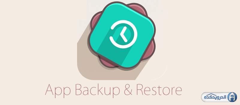 دانلود نرم افزار پشتیبان گیری و بازیابی App Backup & Restore
