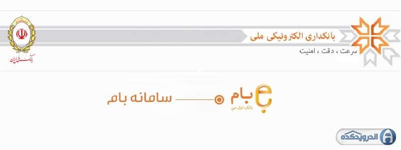 دانلود Bam 1.8 برنامه بام بانک ملی اندروید + سرور اصلی