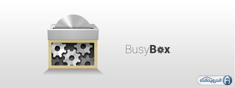 دانلود نرم افزار بیزی باکس BusyBox Pro