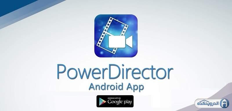 دانلود نرم افزار ویرایش ویدئو CyberLink PowerDirector