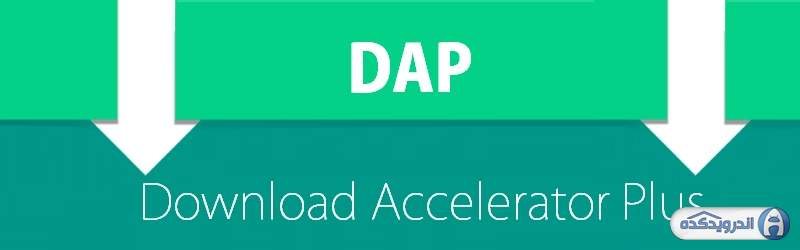 دانلود نرم افزار مدیریت دانلود Download Accelerator Plus