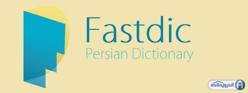 دانلود برنامه دیکشنری فارسی و انگلیسی Fastdic - Persian Dictionary