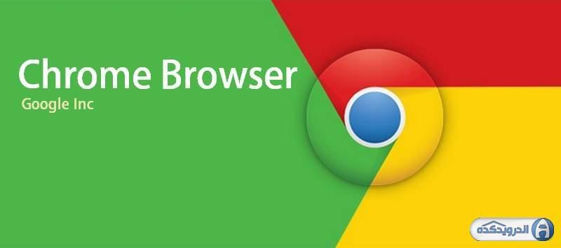 دانلود مرورگر گوگل کروم Google Chrome Browser