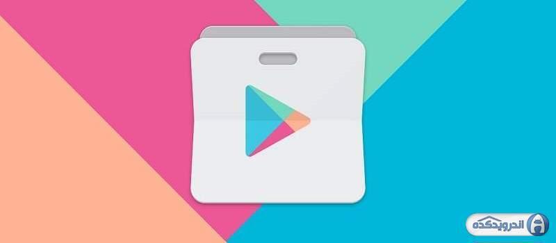 دانلود برنامه گوگل پلی استور Google Play Store