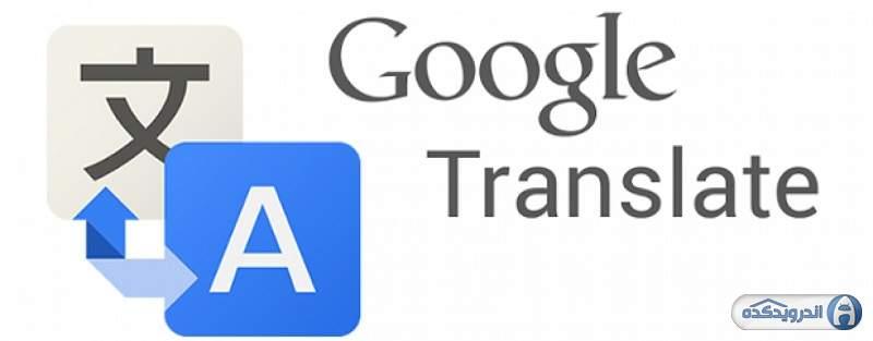 دانلود Google Translate 5.9.0.RC06 برنامه مترجم گوگل اندروید