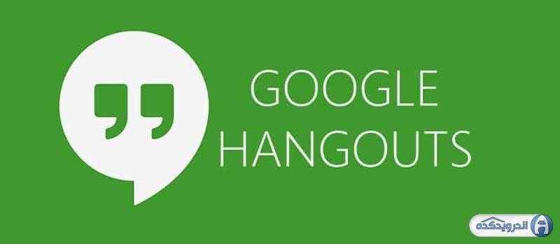 دانلود برنامه مسنجر پاتوق Hangouts