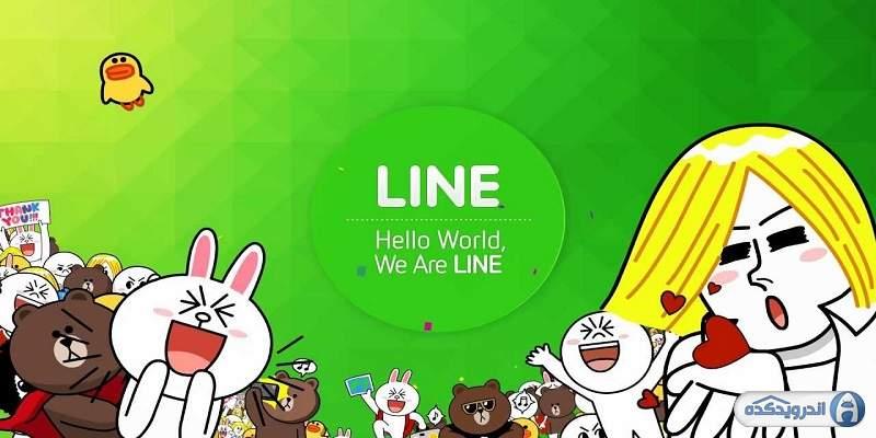 دانلود مسنجر لاین LINE: Free Calls & Messages