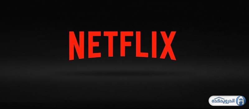 دانلود نرم افزار سرویس نت فلیکس Netflix
